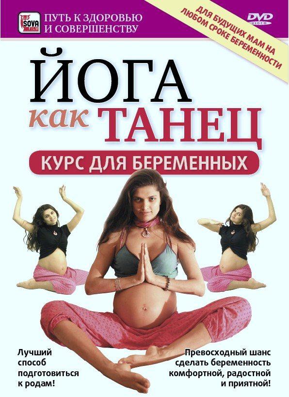 444_pregn-yoga-9635787